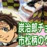 【YouTube】炭治郎ケーキの分量詳細