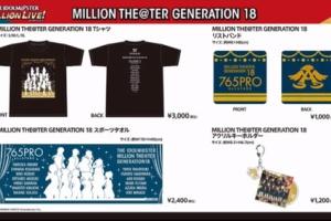 【ミリマス】8/30(金)19:00からMTG18発売記念イベントグッズの事後通販が実施!