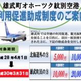 『最大1万円の補助も。旅行時は自治体の助成制度を活用しよう。』の画像