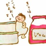『冷蔵庫で隠れんぼしてたこびと(妖精とも言う)の話』の画像
