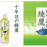 結局、ペットボトルのお茶って綾鷹が最強で異論ないよな??