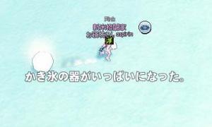 雪の塊6回キャッチ?5回でもOKな「かき氷」イベント
