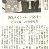 『(読売新聞)防災タウンページ発行へ 戸田で11月、全世帯配布』の画像