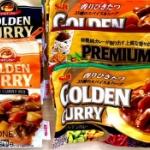「S&B ゴールデンカレー」のパッケージがまんまポーチになってガチャに登場!