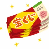 『【朗報】「宝くじ400万円当たった!」 → 12日後「3億3000万円当たった!」』の画像