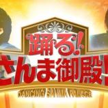 『欅坂46菅井友香&小林由依、3/26放送『踊る!さんま御殿!!』に出演決定!』の画像