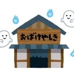 【悲報】ワイの家、お化け屋敷だったwwwww