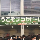 "『B'z LIVE-GYM 2017-2018""LIVE DINOSAUR"" ナゴヤドーム』の画像"