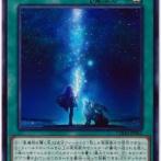 【遊戯王OCG】カードプロテクター『魔法・罠カード』部門投票の中間発表!順位変動!1位は「星遺物の導く先」!