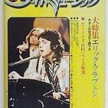 『ライトミュージック 1974年11月号 その1』の画像