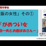 『新・大阪学事始」第4期「大阪の女性」 その1「がめつい女ー菊田一夫とお鹿婆さん」』の画像