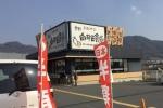 『交野向井田食堂』で半額セールやってる!~2/29までで、限定メニューもあるそうな【情報提供:シオアジさん】~