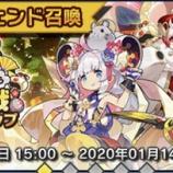 『【ドラガリ】レジェンド召喚「新春にゃあちゅう大合戦 ピックアップ」が来る!』の画像