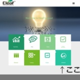 『【アップデート】Eleaf ファームウェアアップデート』の画像