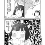 『【再掲】FF14マンガ・新生エロッテさん31話「ID」』の画像