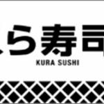 くら寿司でバイトしてるけど何か質問ある?