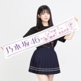 『【乃木坂46】あやめちゃん、スカート短すぎないか・・・』の画像