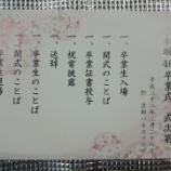 『【乃木坂46】永島聖羅 卒業セレモニー@京都パルスプラザ レポートまとめ!!』の画像