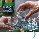 『【イベント】第20回 寒菊銘醸 蔵開きイベント「寒菊横丁」開催』の画像