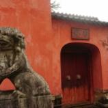 『興福寺と崇福寺:長崎で「中国」を眺める』の画像