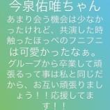 『【元乃木坂46】生駒里奈、卒業を決めた今泉佑唯へメッセージ『グループを卒業して頑張るって事は私と同じだから、お互い頑張りましょう!!応援してます!!』』の画像