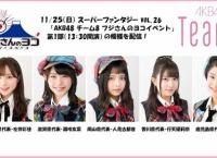 本日13:30〜 チーム8出演「フジさんのヨコ」イベントがSRで配信!藤園麗ちゃん初出演!