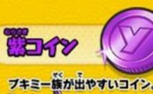 妖怪ウォッチぷにぷに 紫コインで出現する妖怪一覧だニャン!