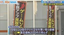 【福岡】ブックオフ放火の42歳男、TV2台で200円査定に立腹…携帯の充電も断られる
