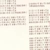 松井珠理奈が過去に書いた歌詞がヤバいwwwwwwwwwwww