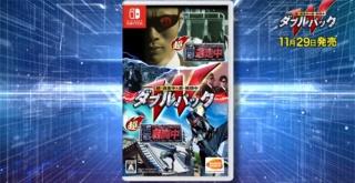 Switch版『超・逃走中 & 超・戦闘中 ダブルパック』が11月29日発売決定!3DSの『逃走中』『戦闘中』がまとめて1本に!