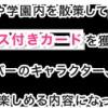 【朗報】NGT公式恋愛シミュレーションゲームが今冬リリース!【許された】