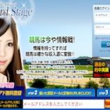 『【リアル口コミ評判】競馬サードステージ(3rd Stage)』の画像