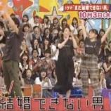 『【元乃木坂46】両手あげてピョンピョン喜ぶまいまいが可愛すぎるwwwwww』の画像