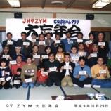 『1997年11月29日 JH7ZYM大忘年会:弘前市・丸善会館』の画像