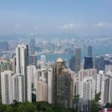 『【香港最新情報】「香港成人の平均資産、391万ドル」』の画像