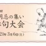 ほかいびと*井上井月顕彰会から最新のご案内
