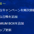 【FFBE】22日の『新たな召喚』は『11連ALLNV50%召喚』がくる!?