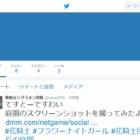 『《花騎士》 庭園のTwitter連携機能で設定したアカウントを変更する方法』の画像