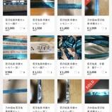 『【乃木坂46】信じられない・・・卒セレ『銀テープ』を高額で出品している人物が多数いる模様・・・』の画像