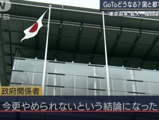 【GoTo】 日本政府「今更やめられないという結論に至った」