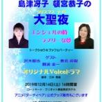 島津冴子 officialblog BlueMoon