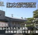 【速報】リシャウィ死刑囚の死刑執行