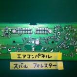 『スバル フォレスター エアコンパネルLED打ち換え(交換)作業』の画像