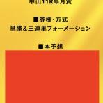 【公式】かっち競馬の厳選ケイバ情報