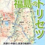 『福島のトリセツ』の画像
