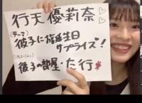 【悲報】チーム8  行天優莉奈さん、「彼氏」が書けない………