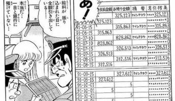 【画像】1991年の両津勘吉(警察)のボーナス、手取り額がとんでもないwwww→