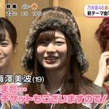 『【乃木坂46】梅澤美波『まだ・・・チケットもございますので!』』の画像