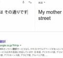 機械翻訳ってなんで全然進化しないんやろうな(´・ω・`)