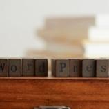 『ロリポップを契約したら初期設定してみよう~ | WordPressのすゝめ』の画像